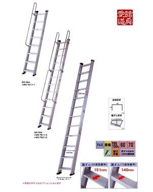 【アルインコ】階段はしご-WS-A