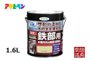アサヒペン #526663 油性高耐久鉄部用 1.6L  黒
