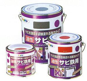 アサヒペン 1.8L 色選択(2色) 油性サビ鉄用