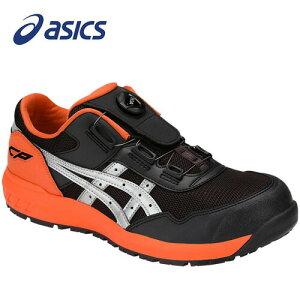 アシックス 1271A029-025 安全靴 ウィンジョブ CP209 Boa ファントム×シルバー