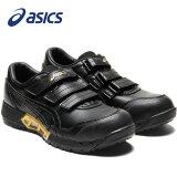 アシックス1271A035-001安全靴ウィンジョブCP305ACブラック×ブラック