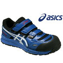 【アシックス/ASICS】安全靴 ウィンジョブCP102 FCP102-4201 ブルー×ホワイト サイズ選択