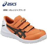 アシックスFCP202-0990安全靴ウィンジョブCP202オレンジ×ブラック