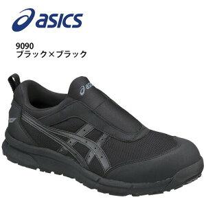 アシックス FCP204-9090 安全靴 ウィンジョブ CP204 ブラック×ブラック