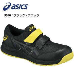 アシックス FCP20E-9090 安全靴 ウィンジョブ CP20E ブラック×ブラック