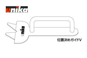 ユニカ DJW-PGD-V 充電ダイヤコアビット DJWタイプ用 位置決めガイドV