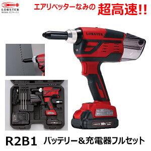 エビ【ロブテックス】 R2B1 コードレスリベッター フルセット エビ ロブテックス 充電式リベッター 充電リベッター r2b1