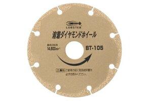 ロブスター・ロブテックス BT180A 溶着ダイヤモンドホイール (乾式) 180mmφ