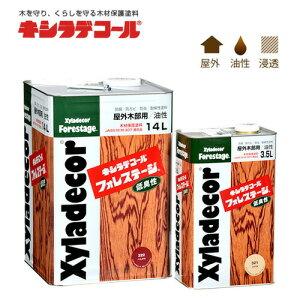 大阪ガスケミカル株式会社 キシラデコールフォレステージ 3.5L カラー選択(17色)