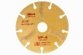 ロブテックス VP4 105mmφ エンビ ダイヤカッター (乾式)