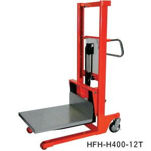 【P5倍&最大700円クーポン発行!】ハマコS.S HFH-H400-12T 油圧足踏式マスト型リフトテーブル