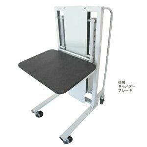 花岡車両 SLV-50 スライドレベラー 最大荷重50kg 腰痛対策機器