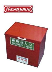 長谷川工業 #13651 蛍光避難はしご BP オプション 保管箱 中