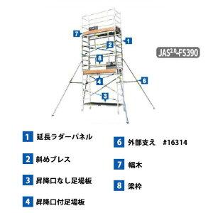 長谷川工業 JAS2.0-FS390 #16847 高所作業台・足場 ジッピー 3.9m延長セット