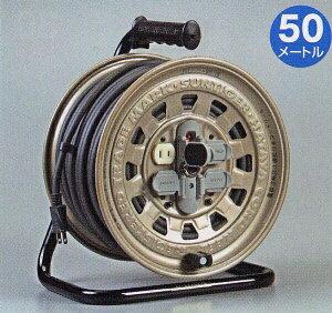 ハタヤリミテッド 【ハタヤ】電工ドラム 50m VCT2.0mm²×2心 『サンタイガーリール GT-50』