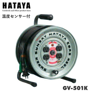 ハタヤ HATAYA GV-501K スーパーサンデーリール100V型 屋内用電工ドラム 50m VCT2.0×3心