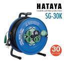 ハタヤ HATAYA SG-30K サンデーレインボーリール100V型 防雨型電工ドラム 30m VCT2.0×3心
