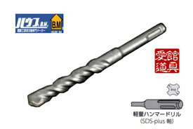 ハウスBM Z-4.8mm×110mm Z軸ビット(SDS) 軽量ハンマードリル用