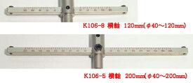 カンザワ鉄工 K-106-4 自由錐-W型 ロング横軸 木工用 300mm