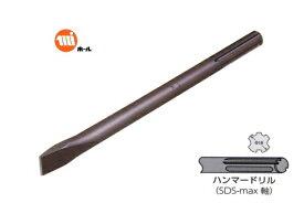 ミヤナガ CCMAX280 コールドチゼルSDS-MAX 全長280mm
