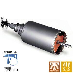 ミヤナガ PCSW70R ポリクリック 振動用コアドリル Sコア セット SDS-plus軸(70mmφ)