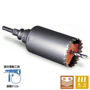 ミヤナガ PCSW220 ポリクリック 振動用コアドリル Sコア セット ストレート軸(220mmφ)
