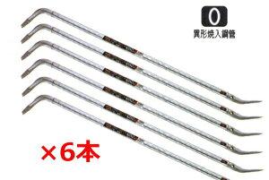 モクバ /小山刃物 #02035 ヒラタ/HIRATA ごくかるバラシバール 1800mm 6本セット