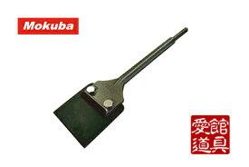 モクバ 【小山刃物】 B-70 SDS-plus 快速スクレーパー 80mm(ストレート刃)