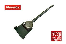 モクバ /小山刃物 B-71 SDS-plus 快速スクレーパー 100mmR刃(フロア用)