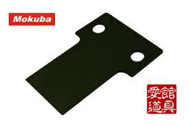 モクバ 【小山刃物】 B-73 快速スクレーパー用ストレート刃 40mm 替刃