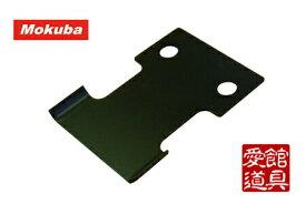 モクバ 【小山刃物】 B-77 快速スクレーパー用R刃(フロア用) 60mm 替刃