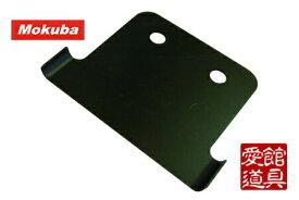 モクバ /小山刃物 B-78 快速スクレーパー専用替刃 R刃(フロア用) 100mm