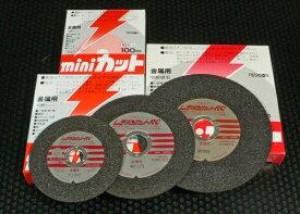 日本レヂボン RC2052254-46 205mm×2.0厚×25.4穴(A46S)1G スムーズサイドタイプ 10枚入 レヂボンカット RC 一般鋼、鋳鉄用切断砥石