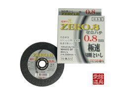 日本レヂボン HTH10508-MA60S 105mm×0.8厚×15穴(MA60S) 10枚入 飛騨の匠ゼロハチ 切断砥石