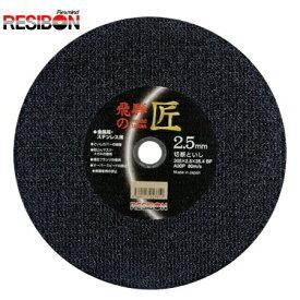 日本レヂボン HTH35525-A30 355mm×2.5厚×25.4穴(A30P) 10枚入 飛騨の匠 切断砥石