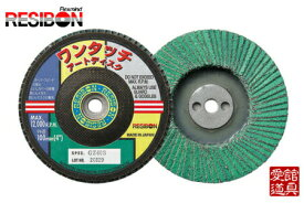日本レヂボン OTAD100-GZ60S 100mm×M10ネジ付(GZ60S)切れ味重視 10枚入 アートディスク AD ステン、合金用 羽根式研磨ディスク