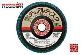 日本レヂボン DD100-Z80 100mm×15穴(Z80S) 5枚入デュアルディスク DD 一般鋼、鋳鉄用 羽根式研磨ディスク