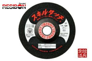 日本レヂボン SKL1002-AC80 100mm×2.0厚×15穴(AC80)20枚入 スキルタッチ S 一般鋼、鋳鉄用研削砥石