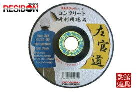 日本レヂボン SAKAN125(CC16) 125mm×3.0厚×22穴(CC16)25枚入 左官道 SAKANDO コンクリート用 研削砥石