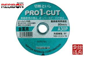 日本レヂボン PRO1C20526-30 205mm×2.6厚×22穴(A30P)10枚入 プロ1カット(ストレート形) PRO1-CUT ステンレス用切断砥石