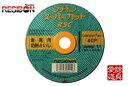 日本レヂボン RSC180 180mm×2.0厚×22穴 40P 10枚入 レヂボンスーパーカット RSC 切断砥石
