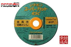 日本レヂボン RSC10515 105mm×1.6厚×15穴 40P 200枚入 レヂボンスーパーカット RSC 切断砥石