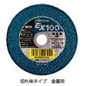 レヂトン #1011250082-22 125mm×2.5厚×22穴 PA30M 10枚入 エクストラカット EXシリーズ青 厚物金属用切断砥石
