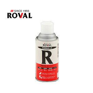 【P5倍&最大700円クーポン発行!】ローバル R-300ML 常温亜鉛めっき ローバルスプレー ROVAL 300mlスプレー