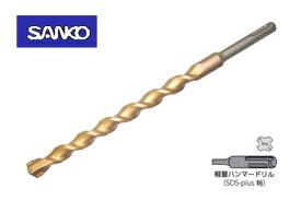 サンコーテクノ ADX-19.0×460SDS アンカードリル ADX-SDSコンクリート・ブロック・モルタル用19.0mm×全長460mm (有効長380mm)