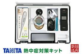 タニタ×サンコーテクノ 熱中症対策キット TT-562KT 黒球式熱中症指数計×体温計×アルコールチェッカー