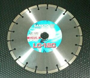 三京ダイヤモンド LC-14C 350φ イナヅマLC エンジンカッター用ダイヤモンドカッター