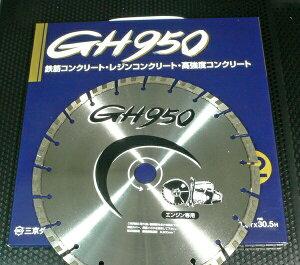 三京ダイヤモンド 308φ LC-GH12 GH950 エンジンカッター用 (ダイヤモンドカッター)