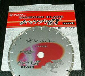 三京ダイヤモンド 307φ LC-GX12 赤イイナヅマGX エンジンカッター用ダイヤモンドカッター