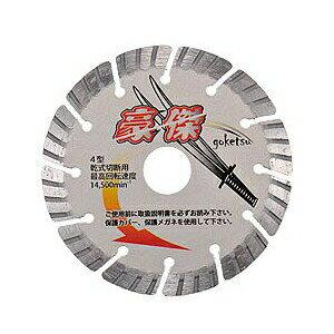 三京ダイヤモンド 【三京ダイヤモンド】150φ SE-G6 豪傑(ごうけつ) (ダイヤモンドカッター)